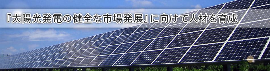 太陽光の健全な市場発展に向けて人材を育成
